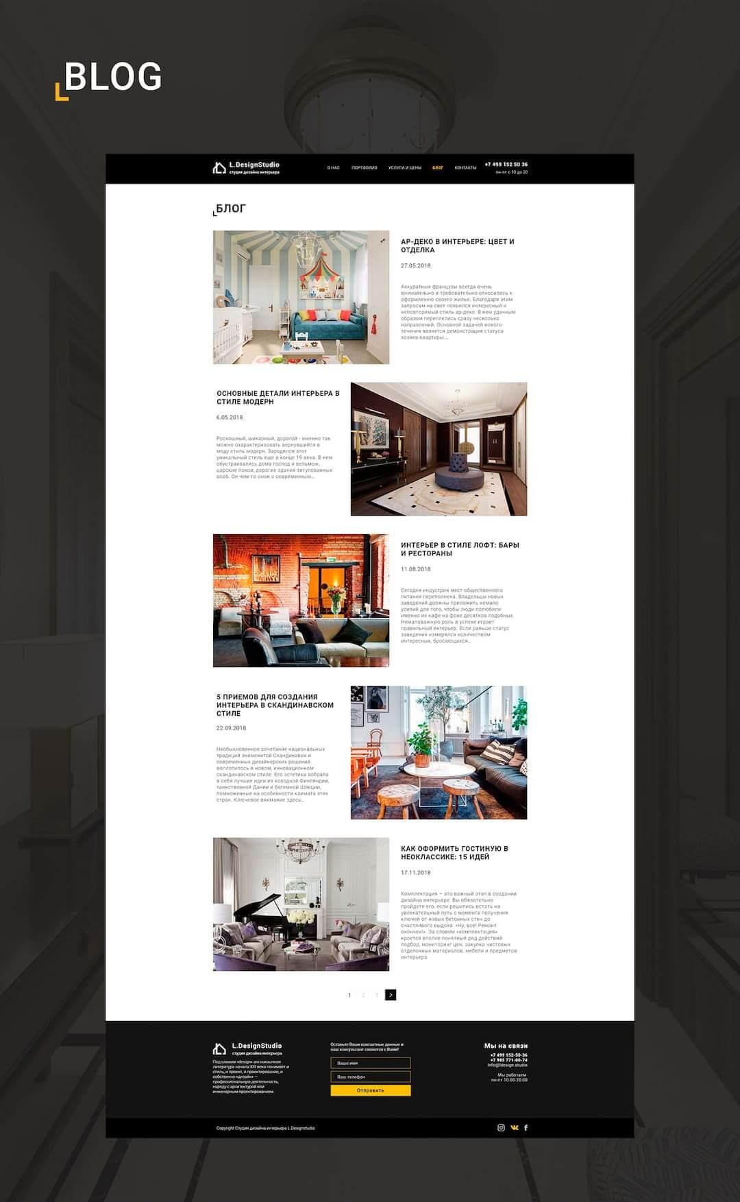 Разработка дизайна сайта для ldesign.studio