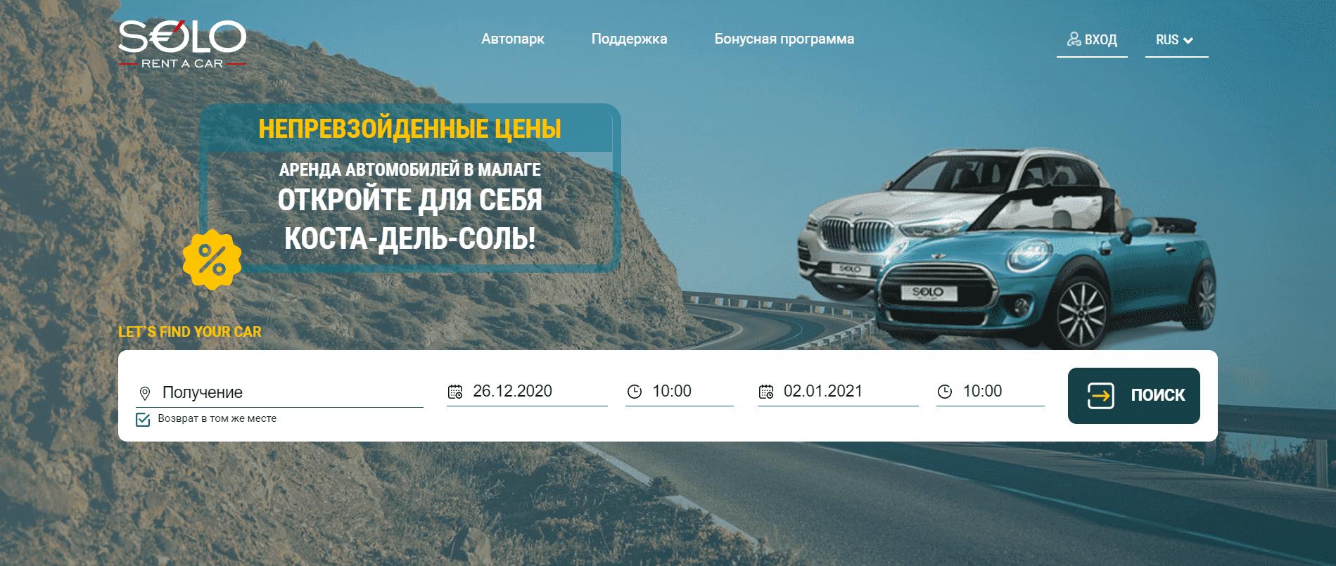 Рост посещаемости сайта в 2,5 раза за 4 месяца. Аренда автомобилей в Испании.