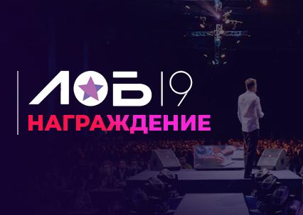 Награждение на ЛОБ19 в Киеве