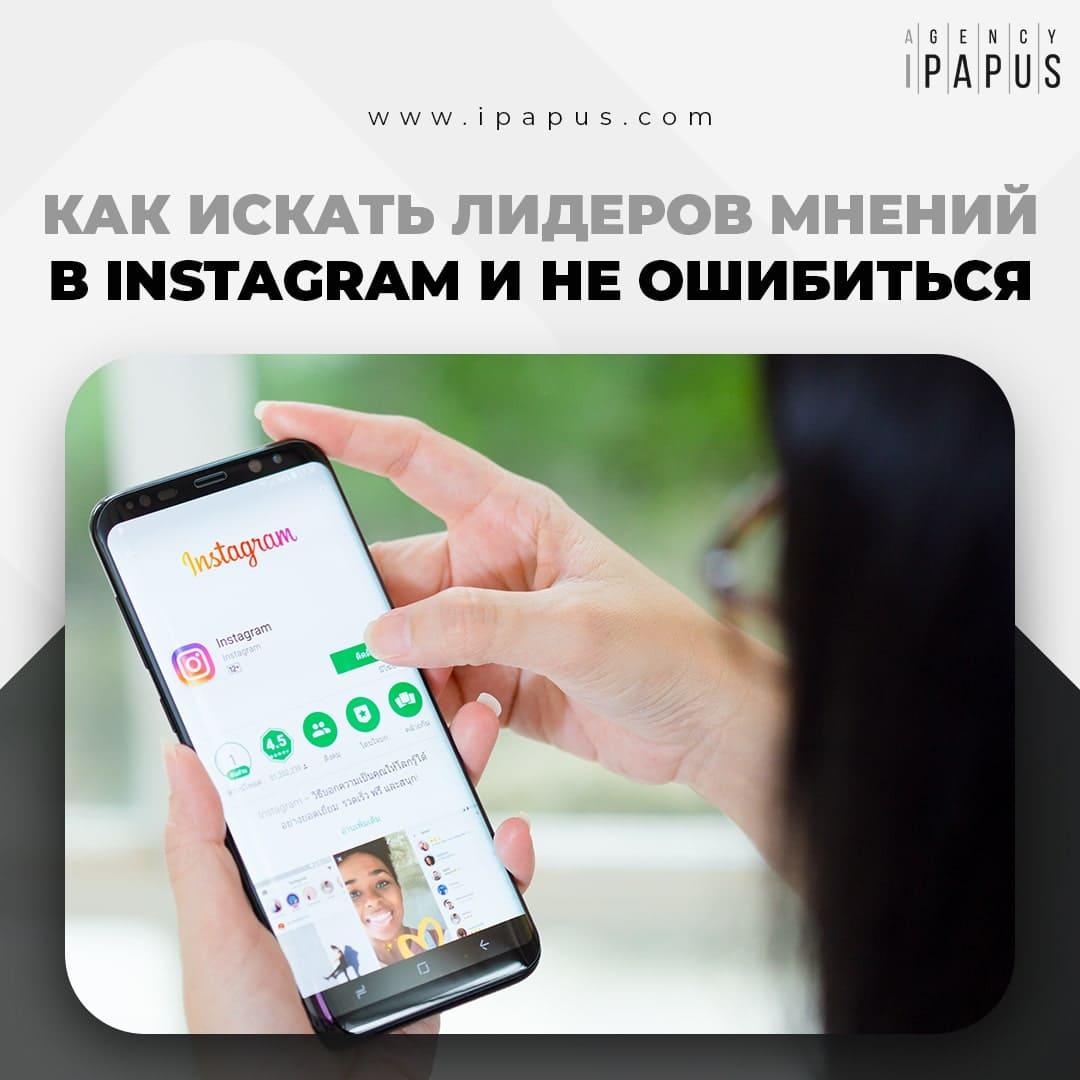 Как искать лидеров мнений в Instagram и не ошибиться