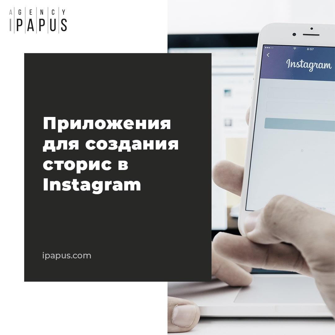 Приложения для создания сторис в Instagram