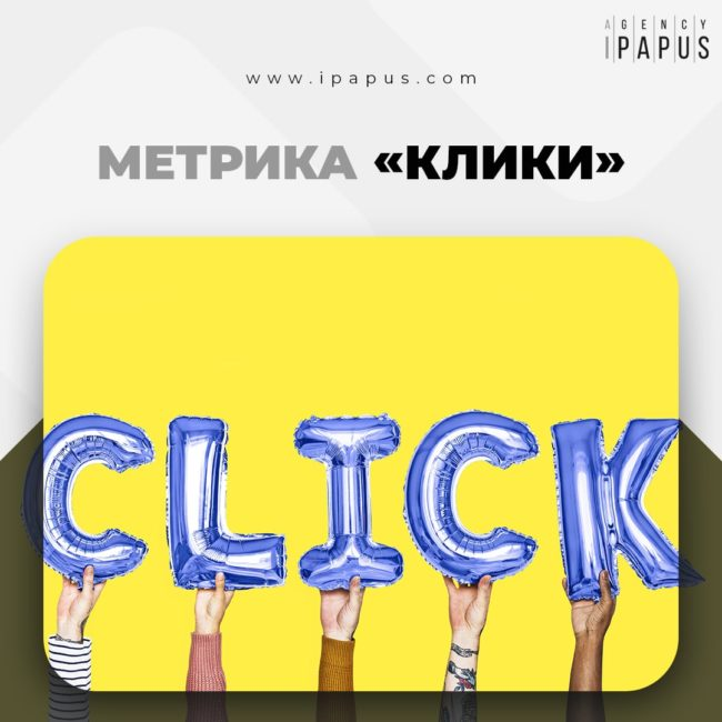 МЕТРИКА «КЛИКИ»