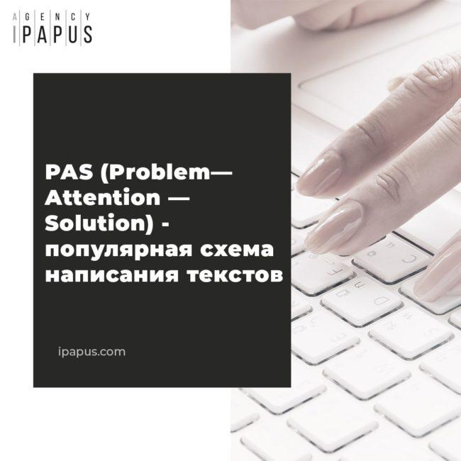 РАS (Problem— Attention — Solution) - популярная схема написания текстов