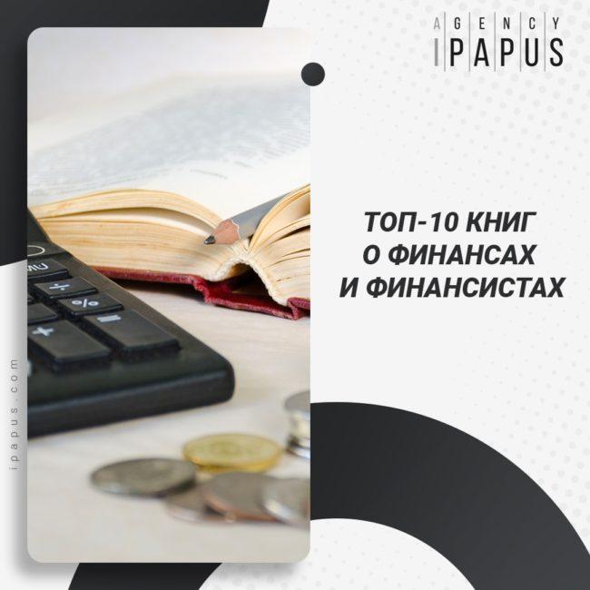 ТОП-10 книг о финансах и финансистах