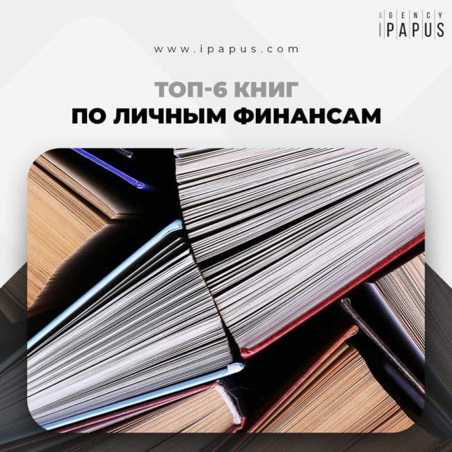 ТОП-6 книг по личным финансам