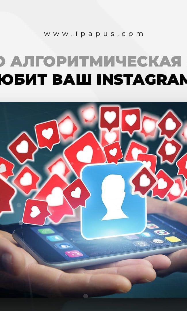 За что алгоритмическая лента любит Ваш Instagram