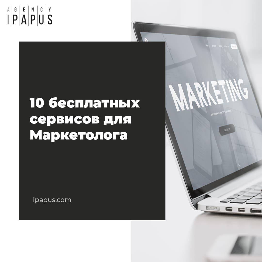 10 бесплатных сервисов для Маркетолога