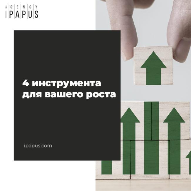4 инструмента для вашего роста