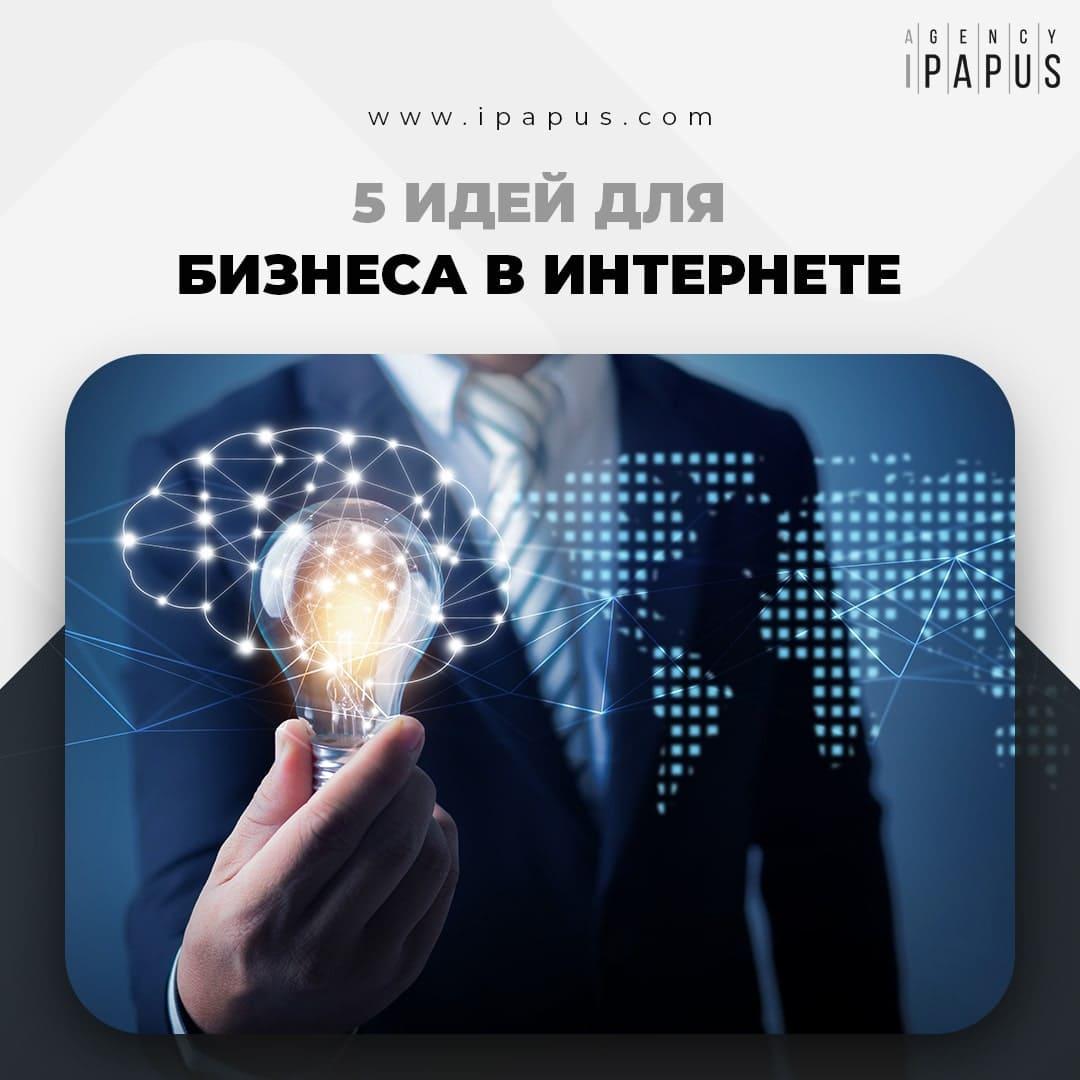 5 бизнес-идей в интернете