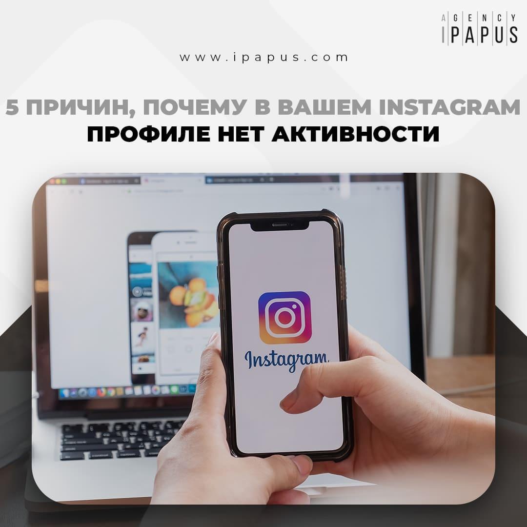 5 причин отсутствия активности в вашем Instagram-профиле