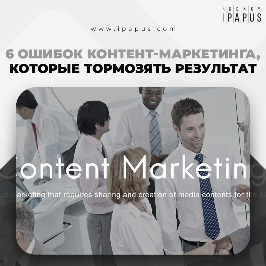 6 ошибок контент-маркетинга, которые тормозят результат