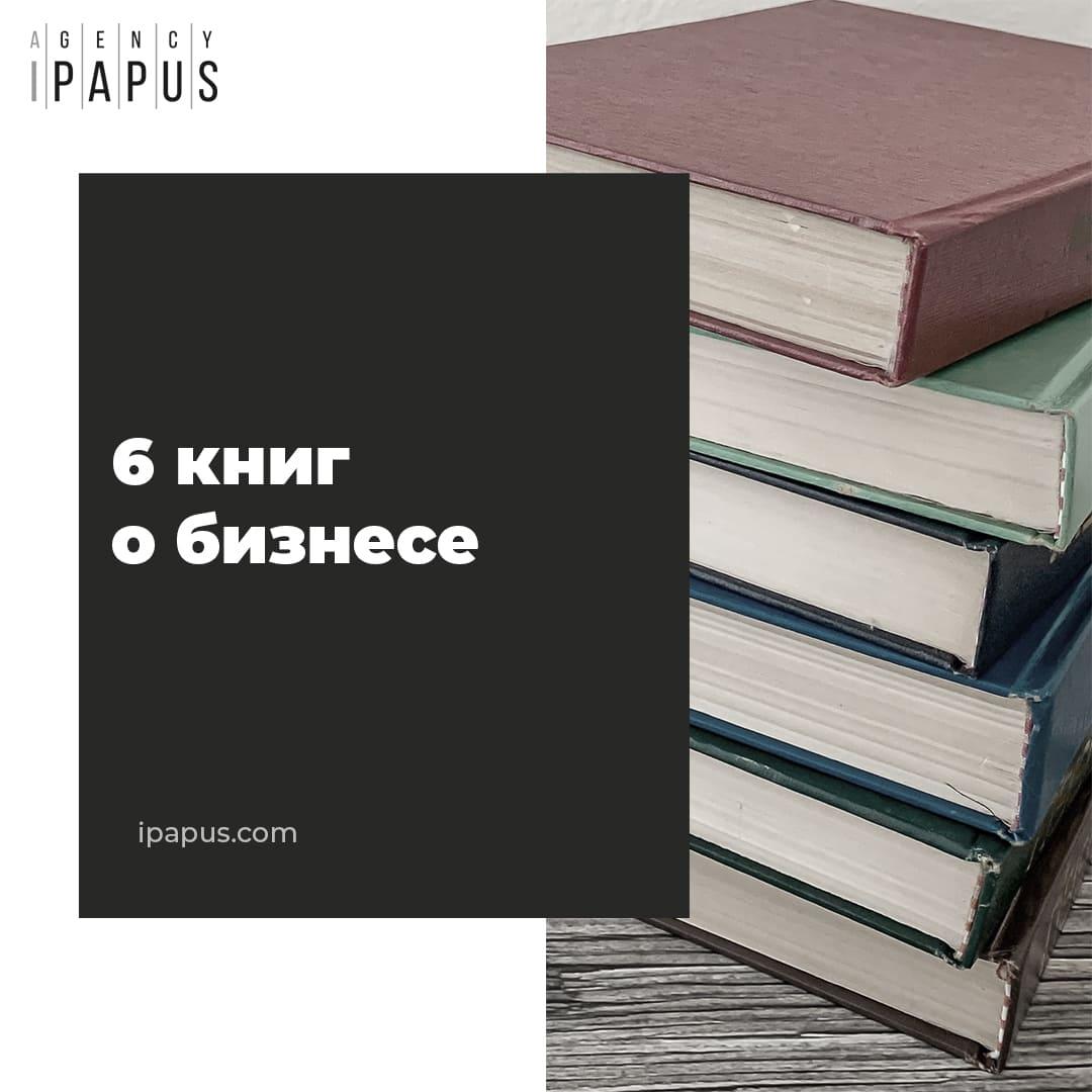6 книг о бизнесе