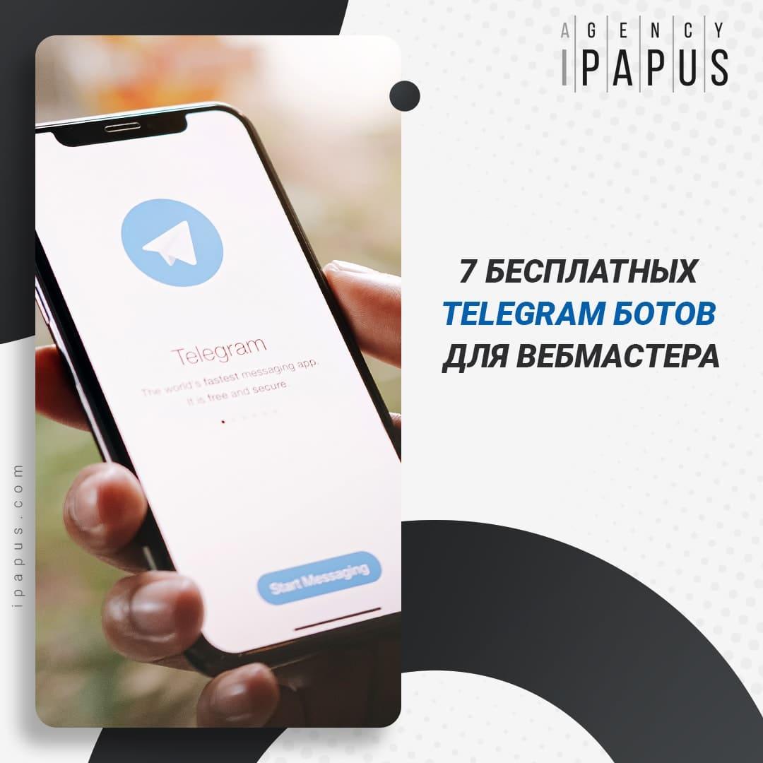 7 бесплатных Telegram-ботов для вебмастера