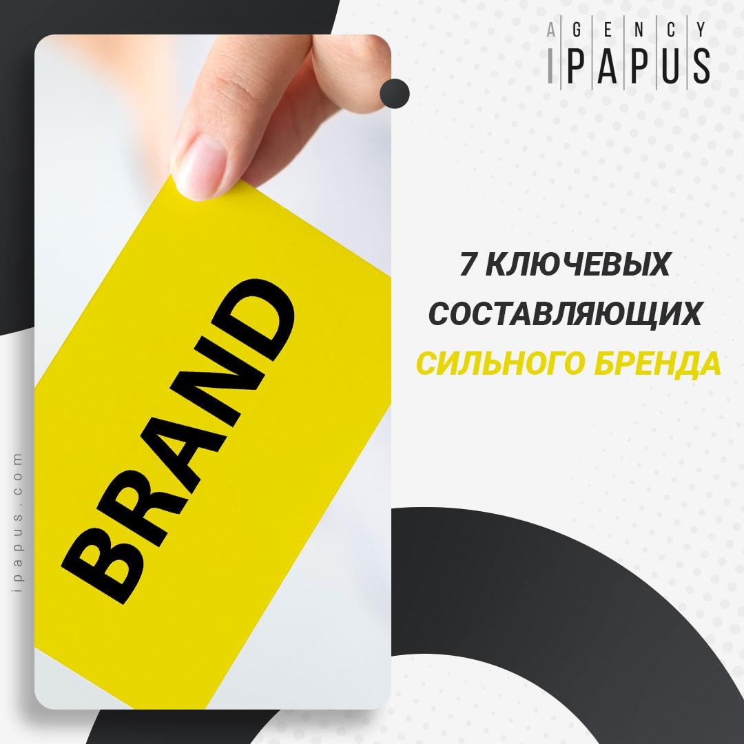 7 важных составляющих сильного бренда