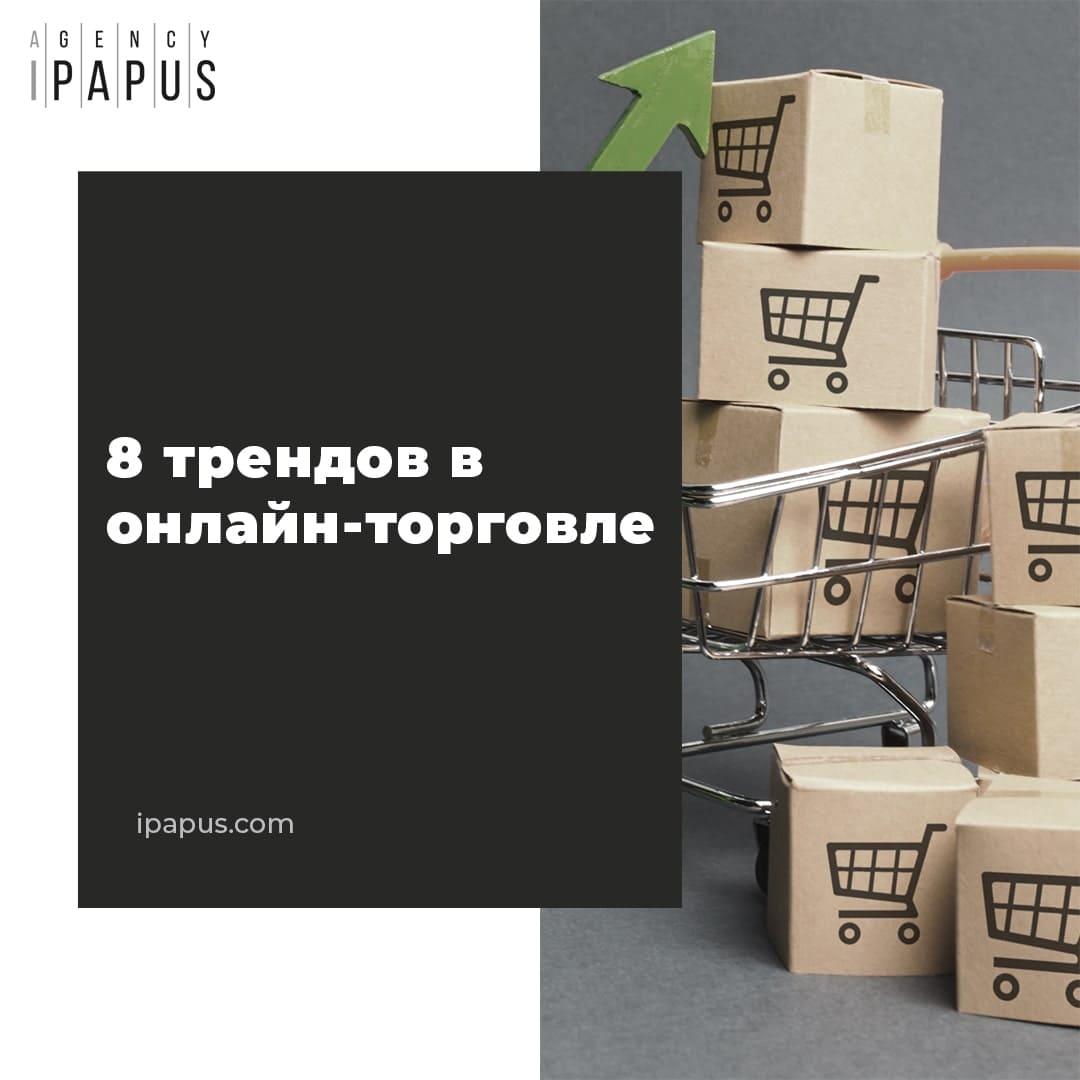 8 трендов в онлайн-торговле