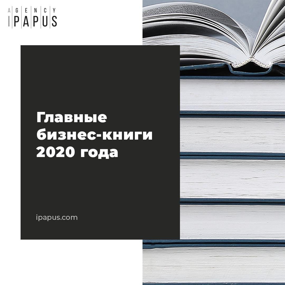 Бизнес-книги интересные новинки 2020 года