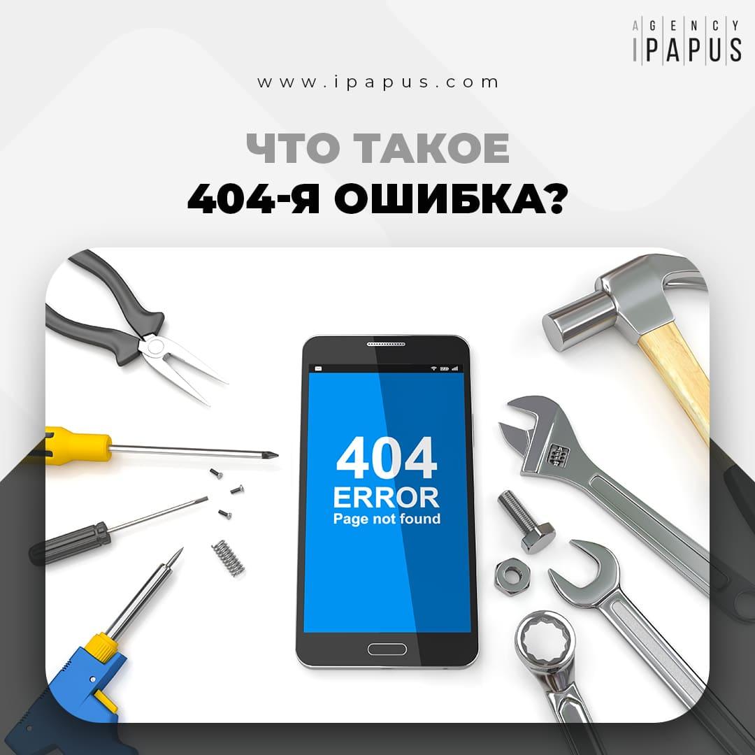 """Что такое """"404 Not Found"""""""
