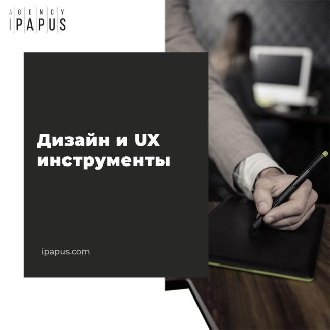 Дизайн и UX инструменты
