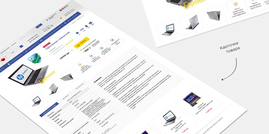 Эффективная карточка товара как заинтересовать пользователя и увеличить конверсию