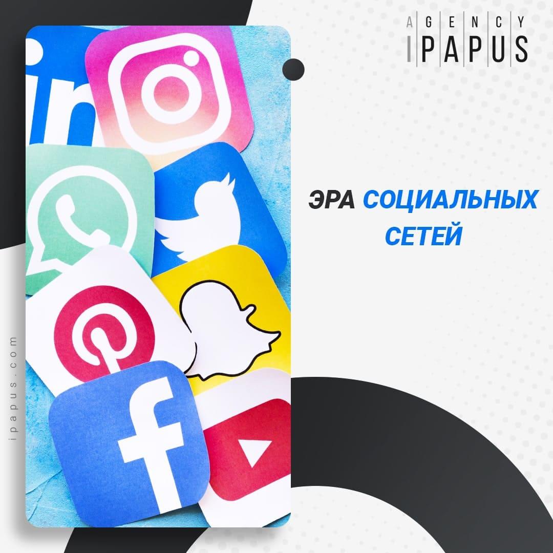 Эра социальных сетей