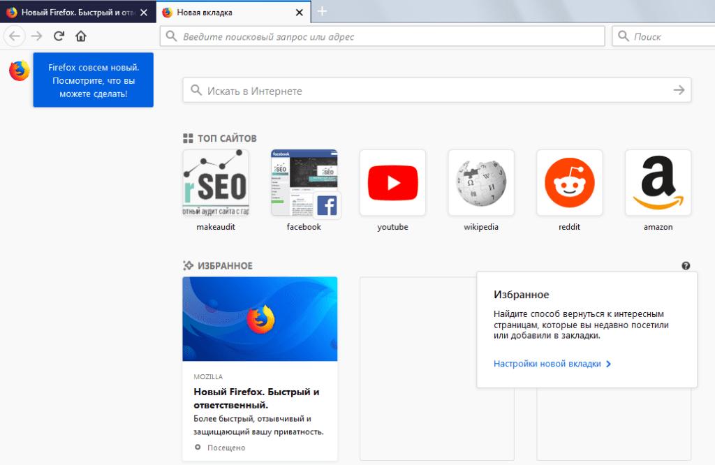 Новый Firefox Quantum. Легче и шустрее!