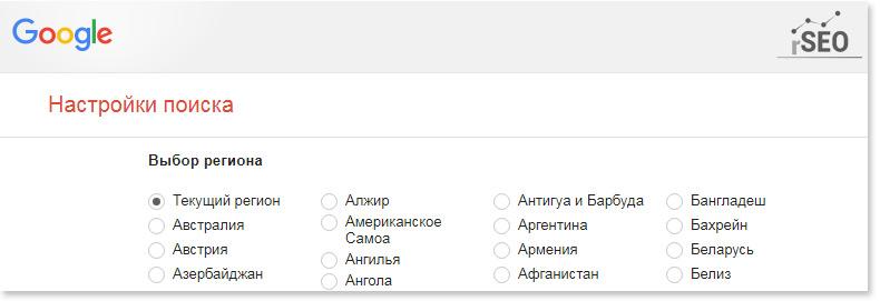 Теперь результат в Google будет исключительно региональным