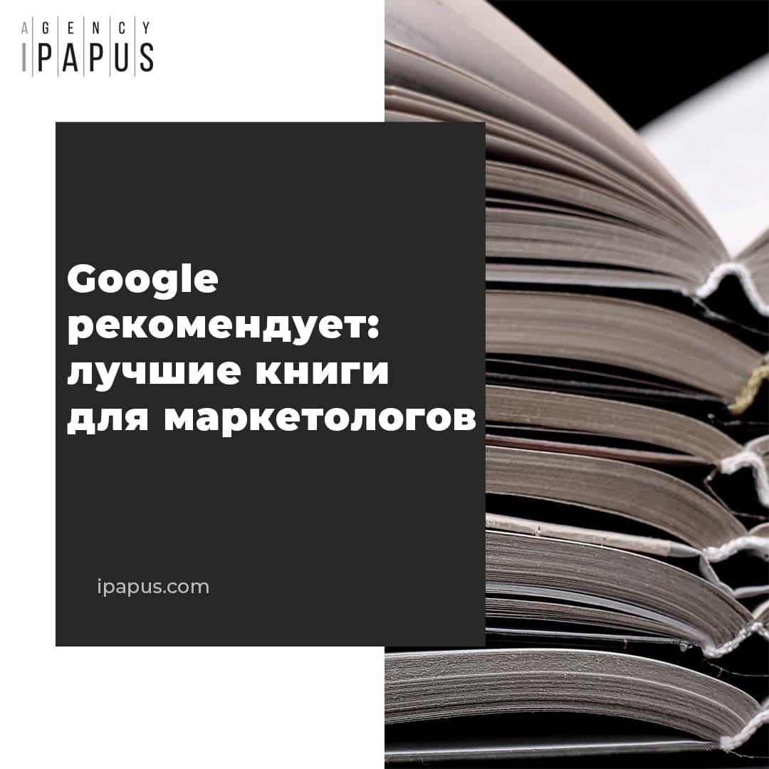 Google рекомендует лучшие книги для маркетологов