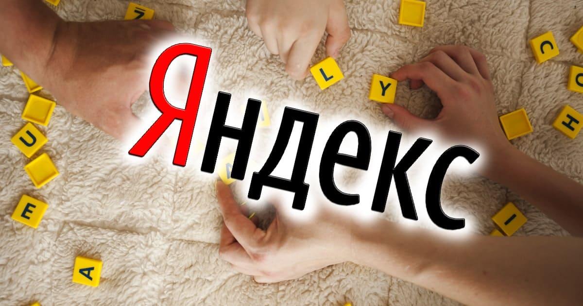 Как пользоваться WordStat (ВордСтат) от Яндекса