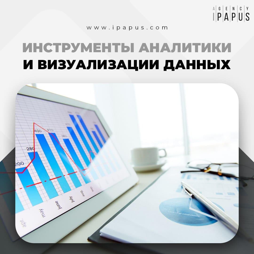 Инструменты аналитики и визуализации данных