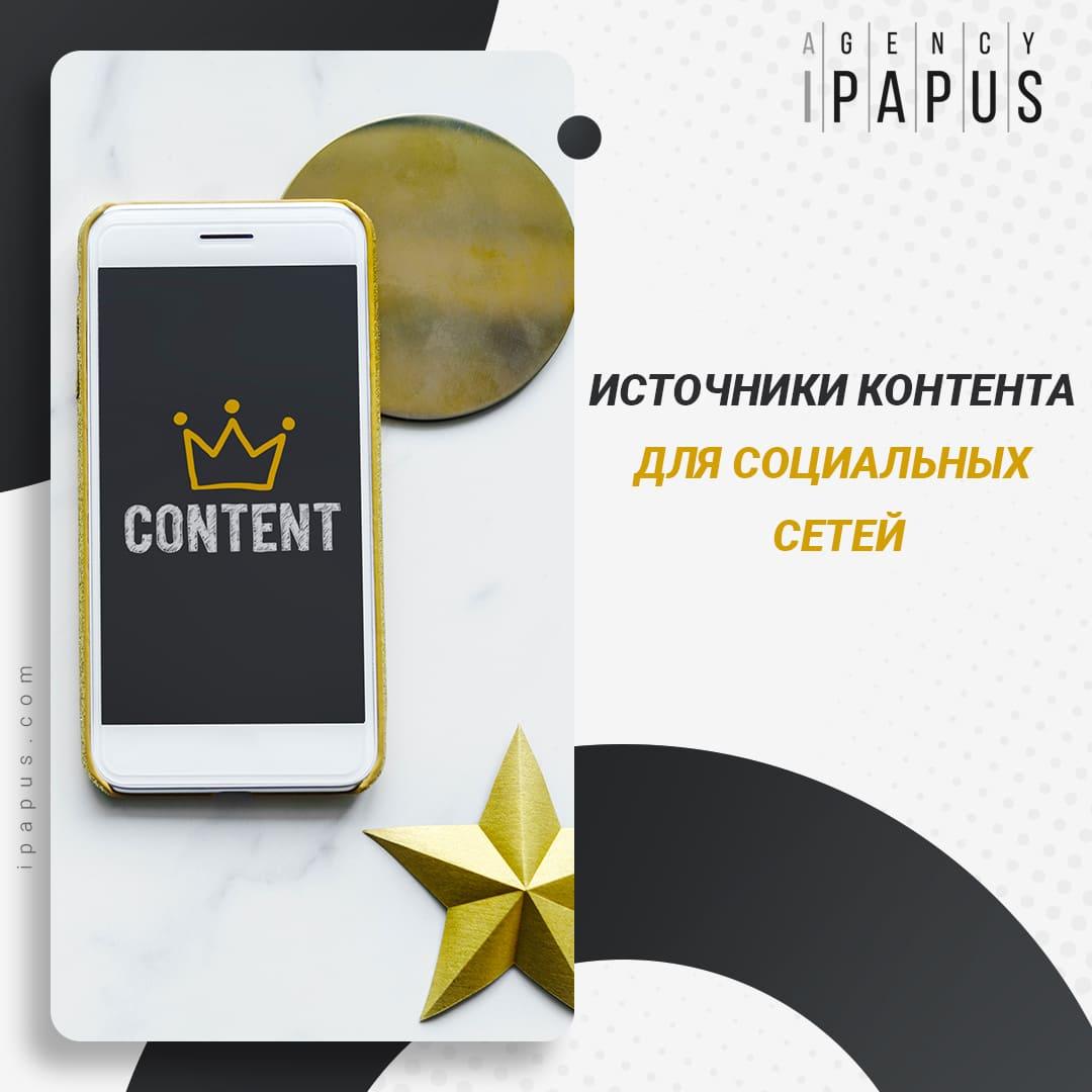 Источники контента для социальных сетей
