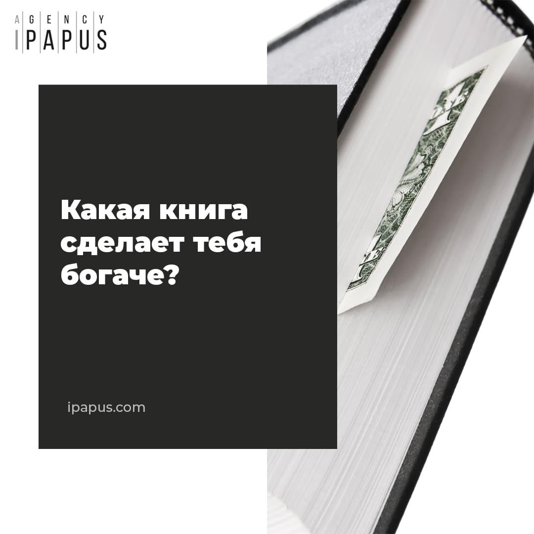 Какая книга сделает тебя богаче