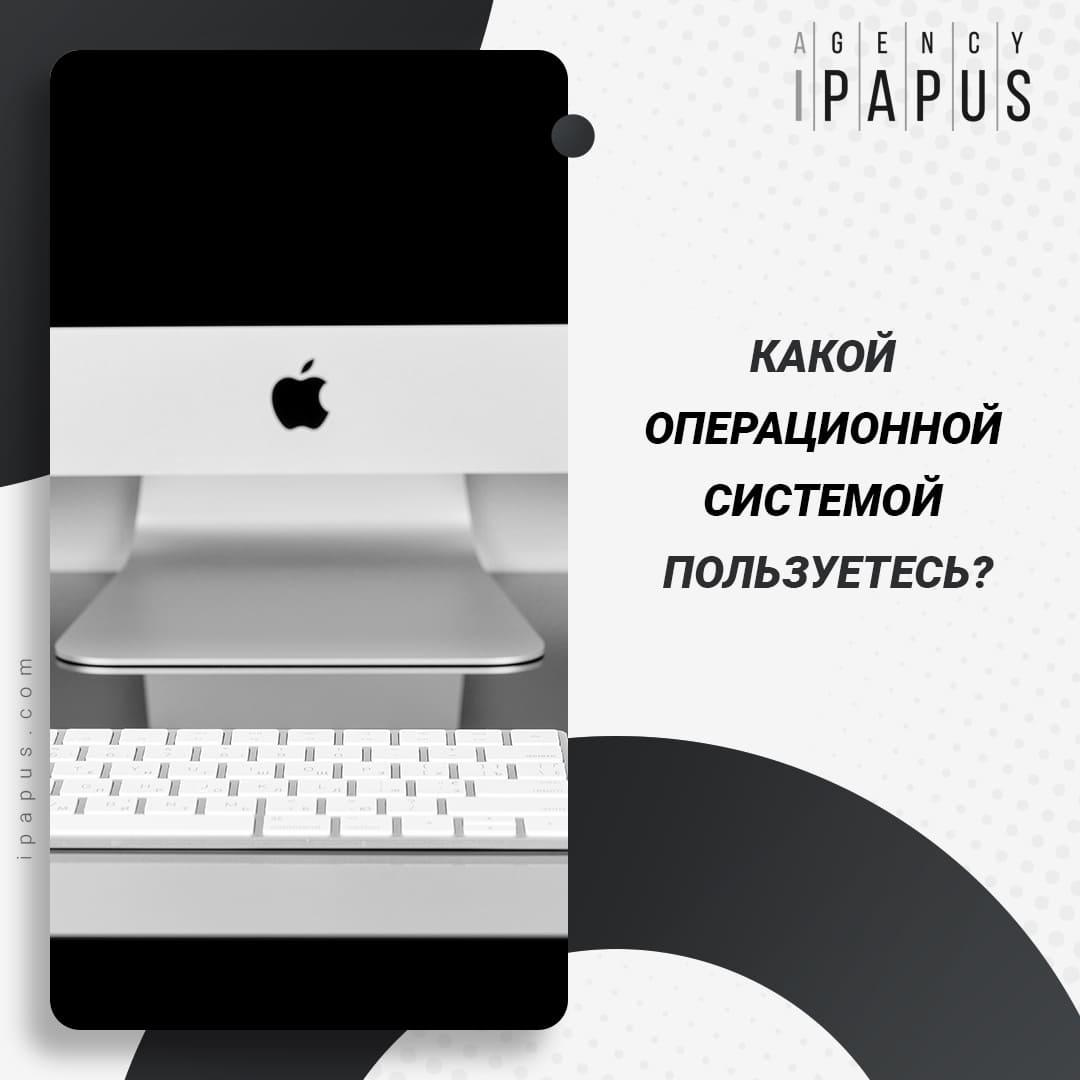 Какой операционной системой пользуетесь