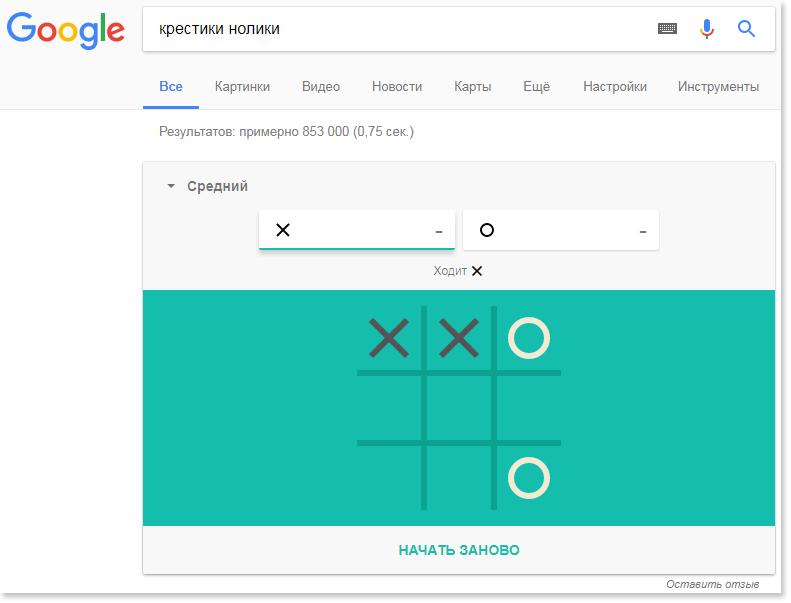 В поисковой выдаче Google теперь можно развлечься