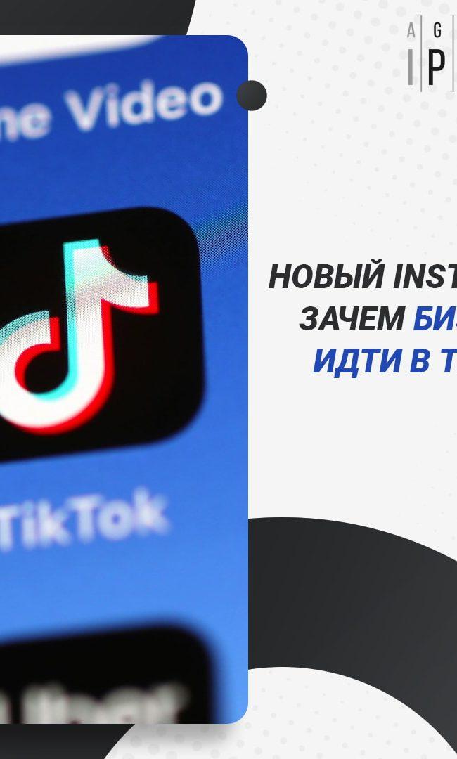 Новый Instagram зачем бизнесу идти в TikTok