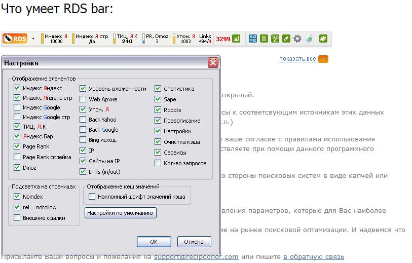 Обзор актуальных инструментов для SEO оптимизации и подборка ресурсов, необходимых для SEO анализа