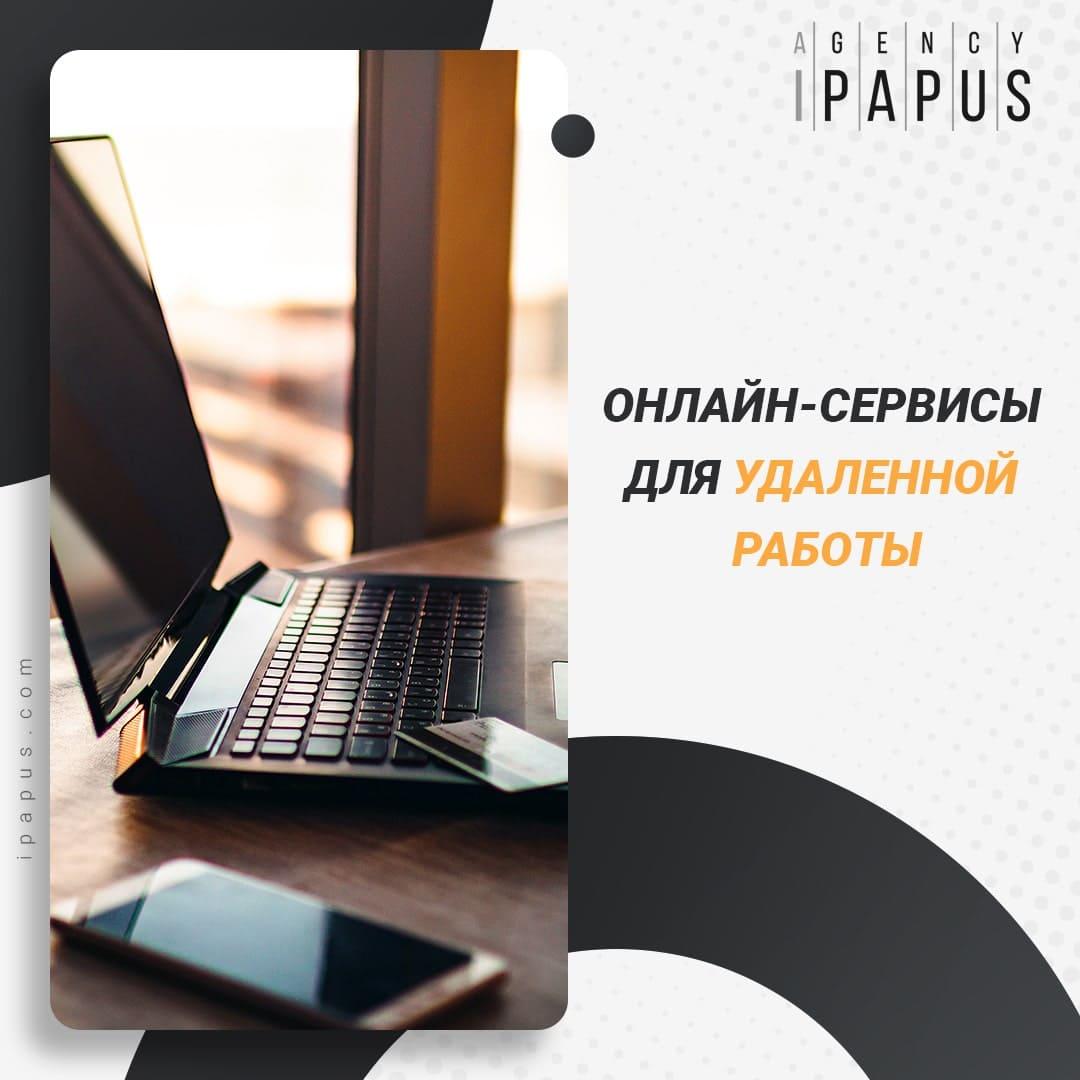 Онлайн-сервисы для удаленной работы
