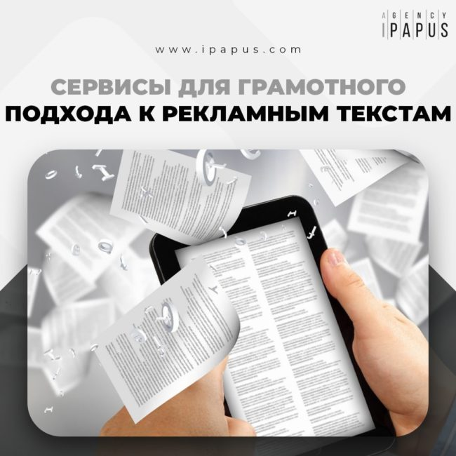 Сервисы для грамотного подхода к рекламным текстам