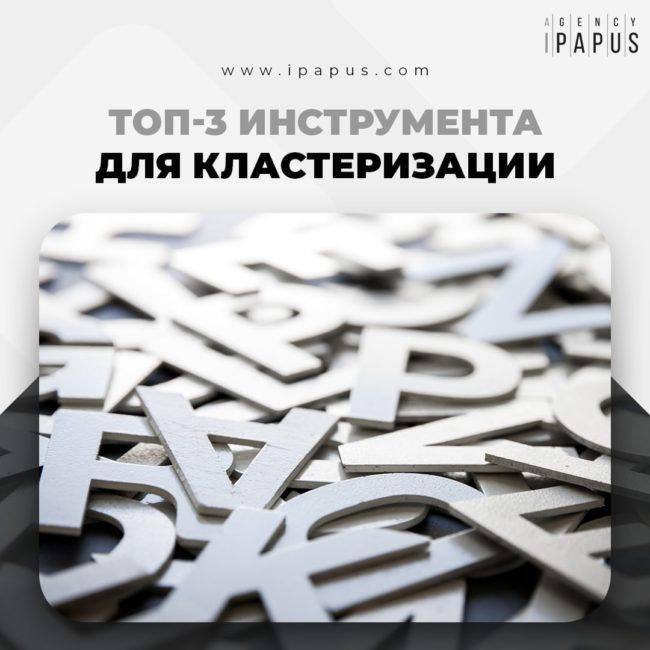 Топ-3 инструмента для кластеризации