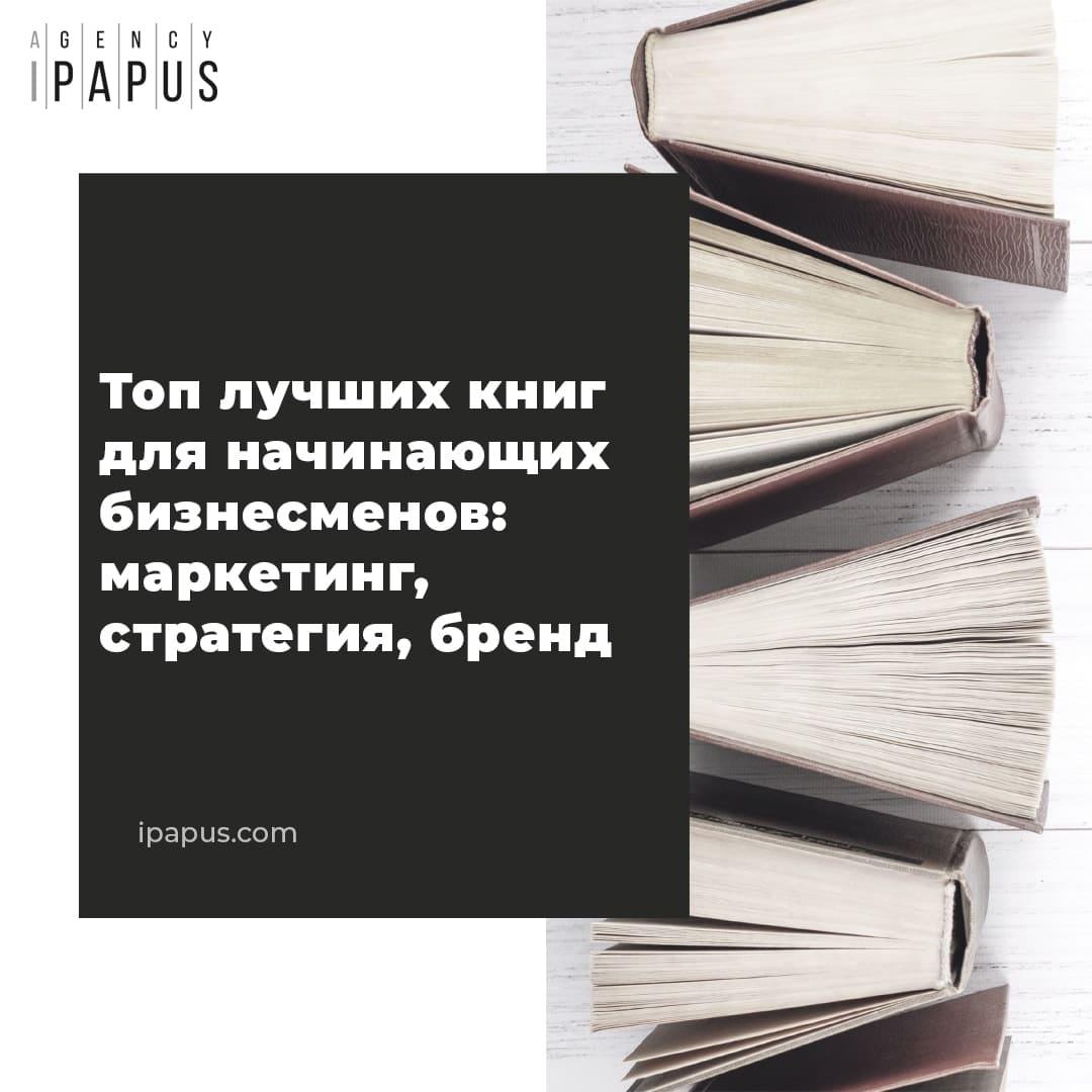 ТОП-4 книги для начинающих бизнесменов