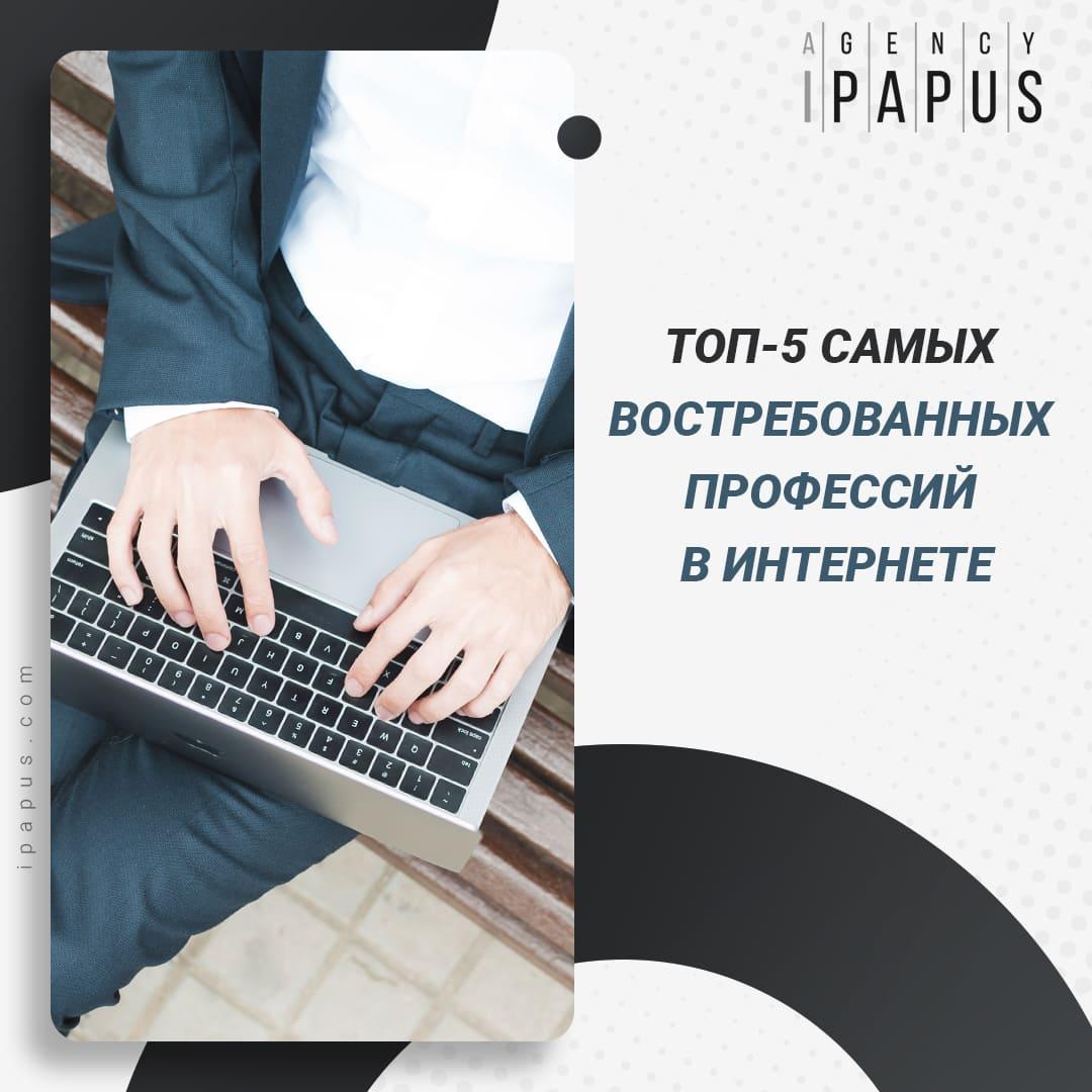 ТОП-5 самых востребованных профессий в интернете