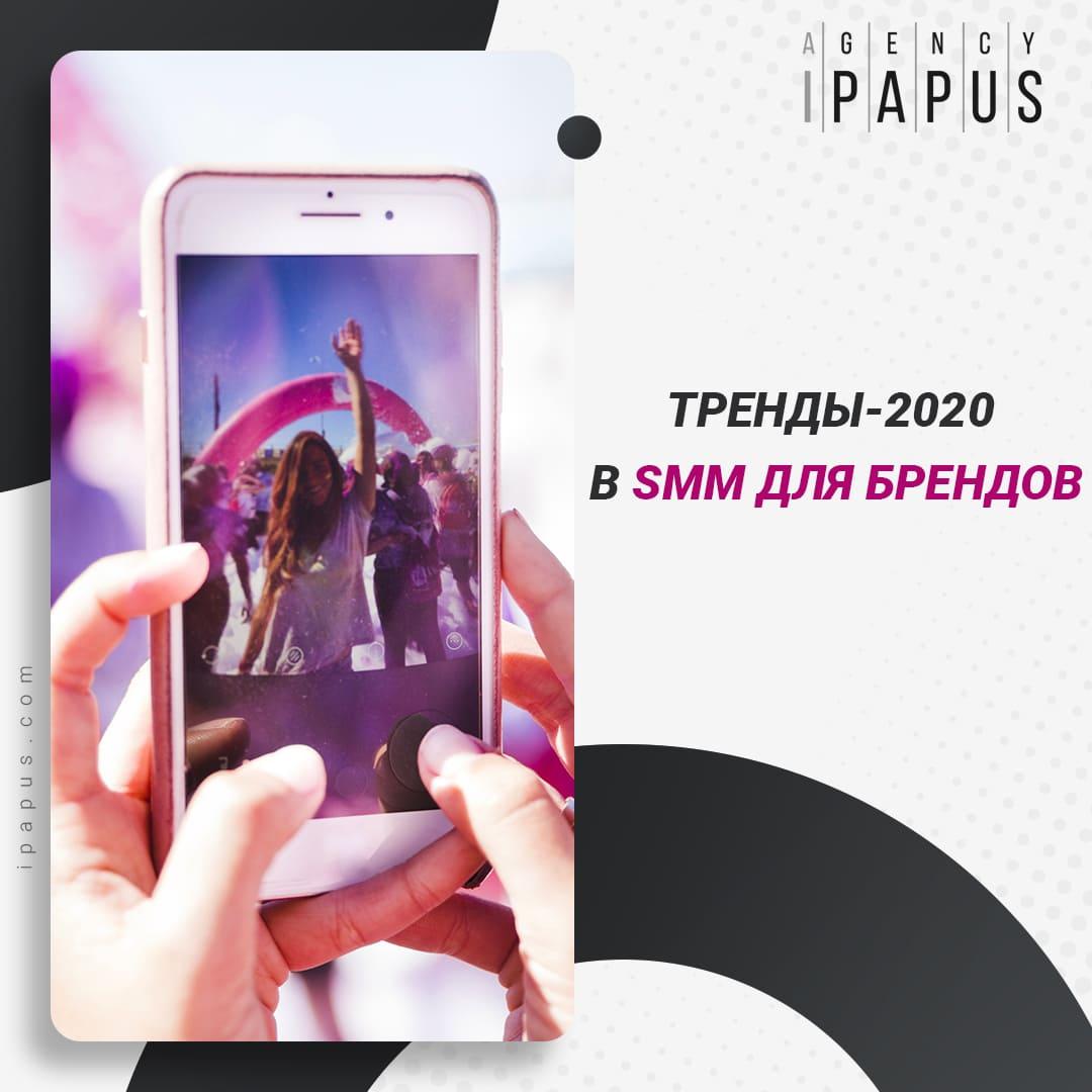 Тренды в SMM на 2020 год для брендов