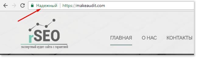 Как и зачем переходить на https
