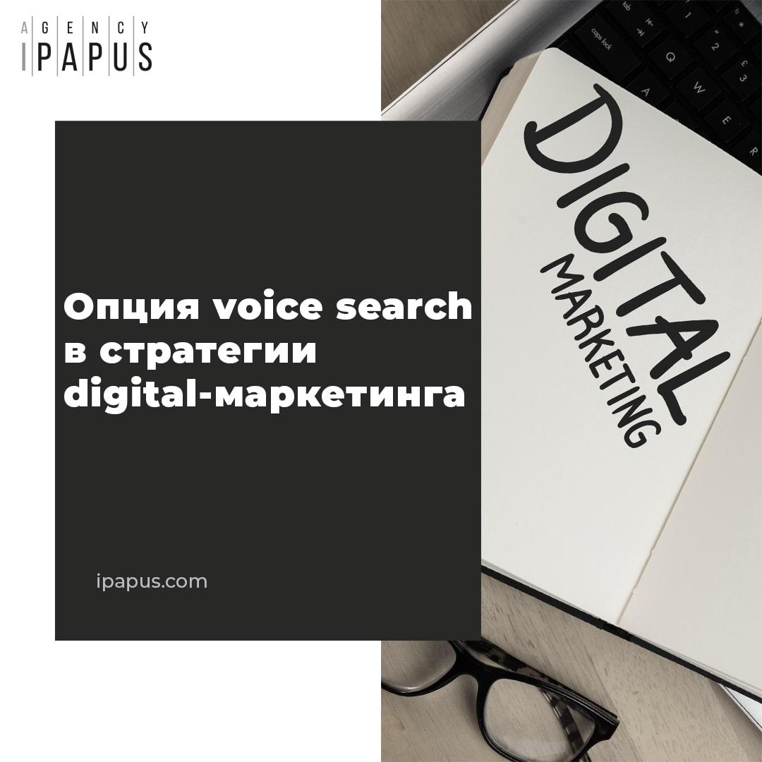 Опция voice search в стратегии digital-маркетинга