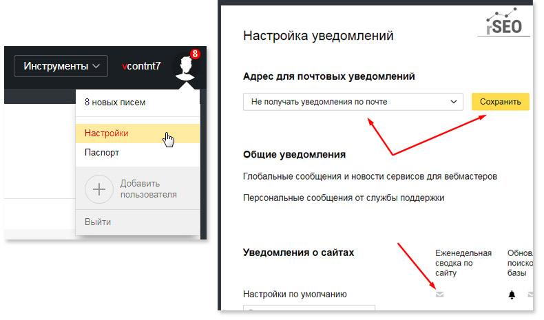 Всё о состоянии вашего сайта в рассылке от Яндекс.Вебмастера