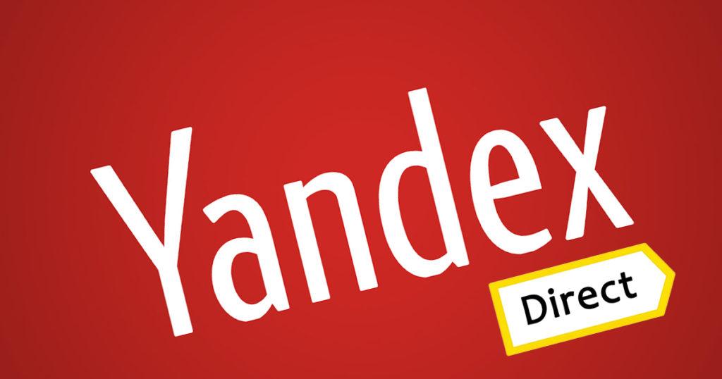 Яндекс обновит автостратегии в Директ
