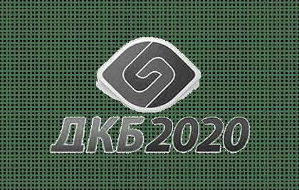 Клиент ДКБ2020