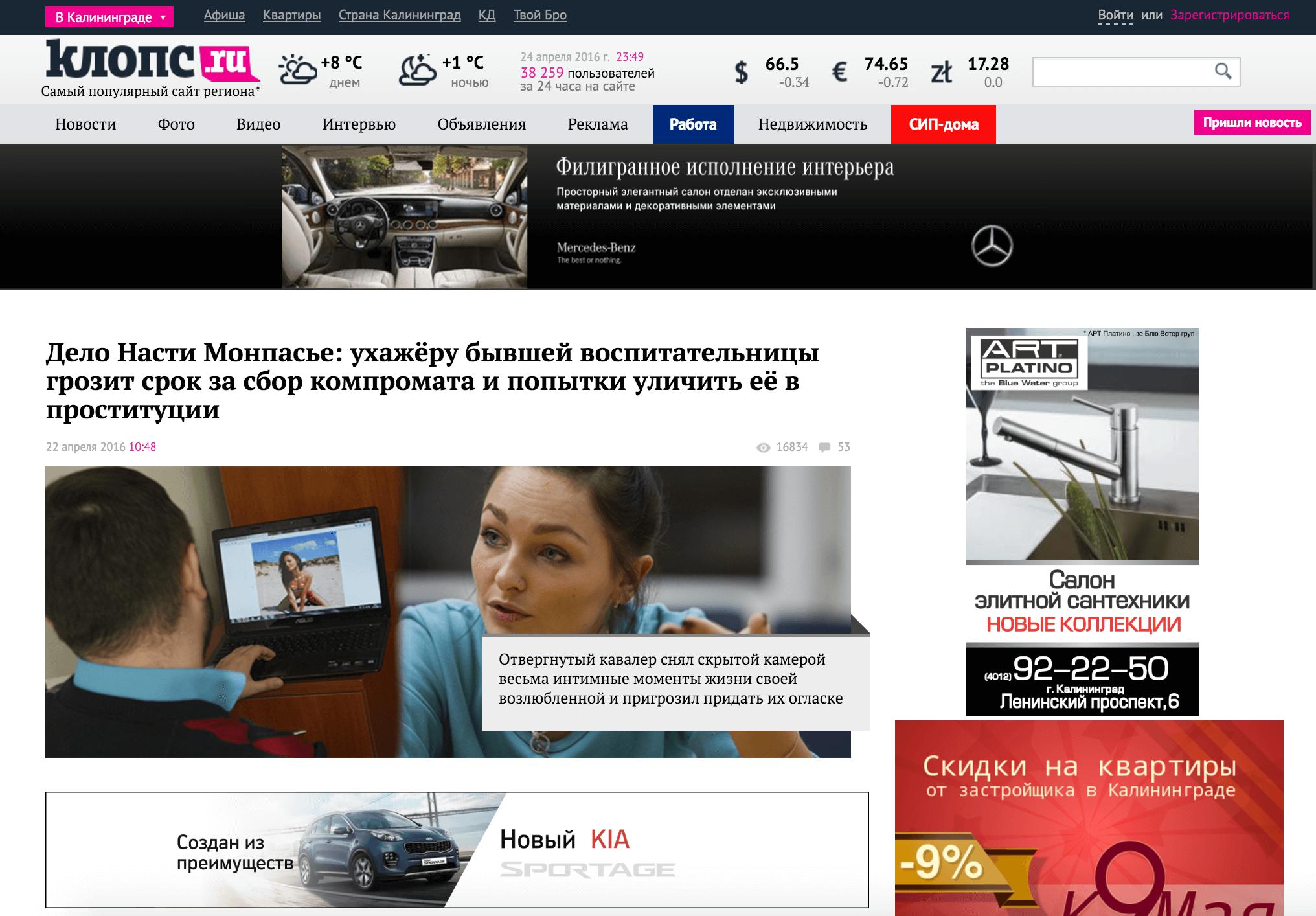 Полный SEO/Юзабилити аудит крупнейшего новостного портала Калининграда - кейс iPapus Agency