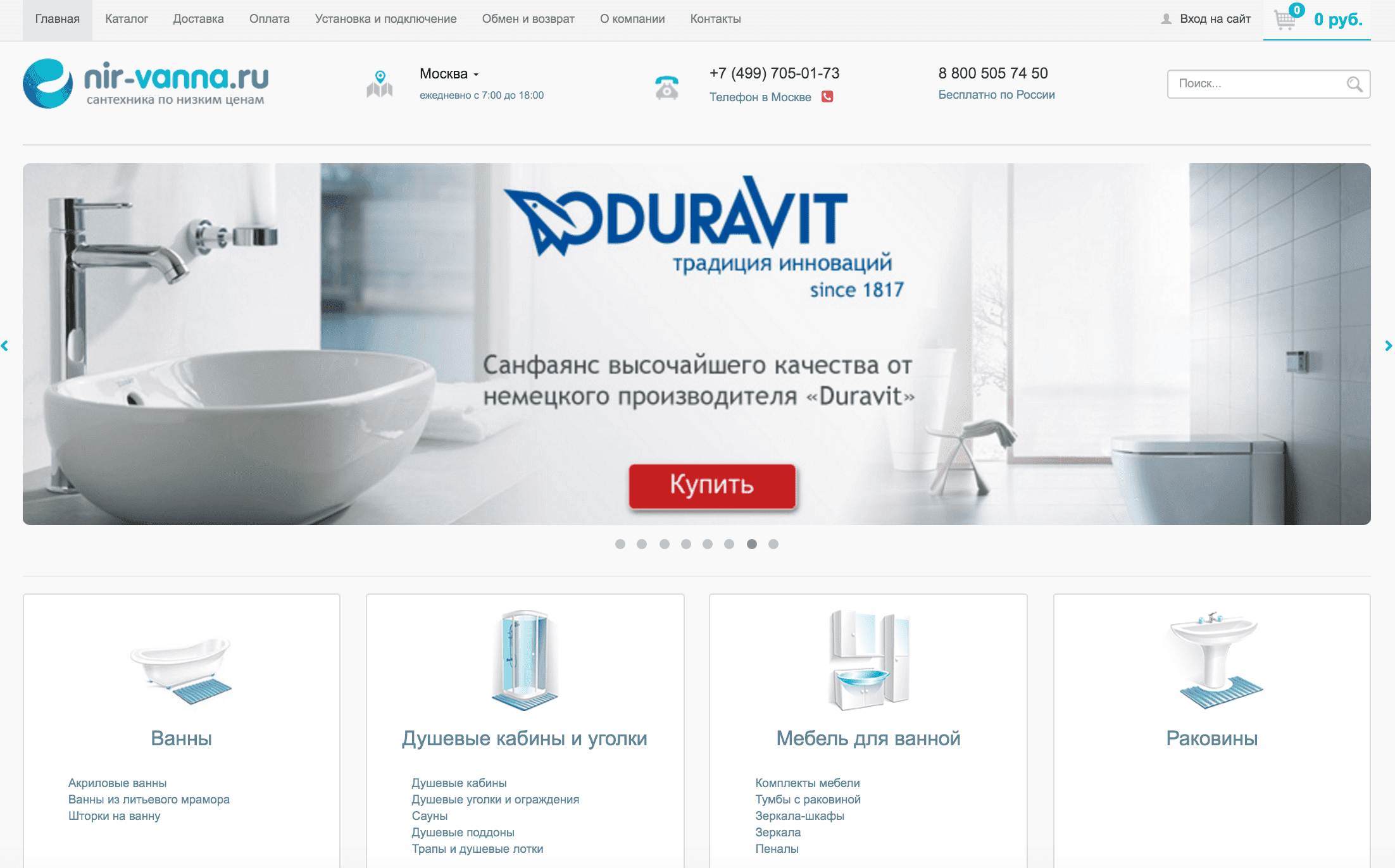 Комплексная оптимизация сайта всероссийской сети магазинов сантехники - кейс iPapus Agency