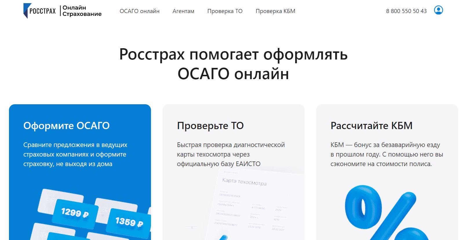 Полный SEO/Юзабилити аудит сервиса онлайн-страхования - кейс iPapus Agency