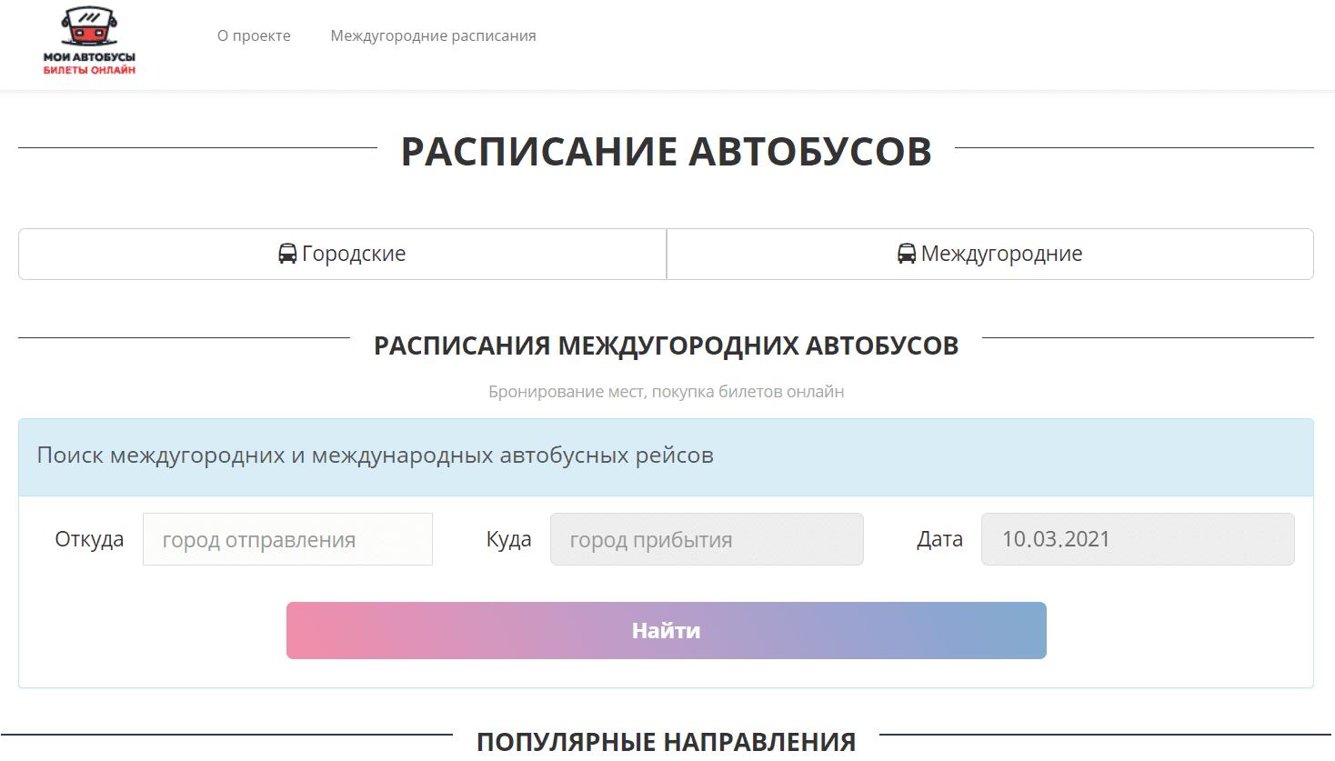 Полный SEO/Юзабилити аудит сайта с графиками движения транспорта - кейс iPapus Agency